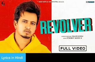 रिवाल्वर Revolver Lyrics in Hindi | Haazi Sidhu