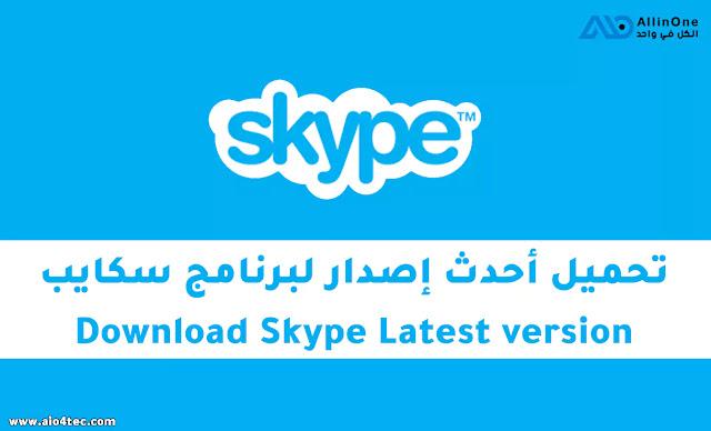 تنزيل Skype | مكالمات مجانية