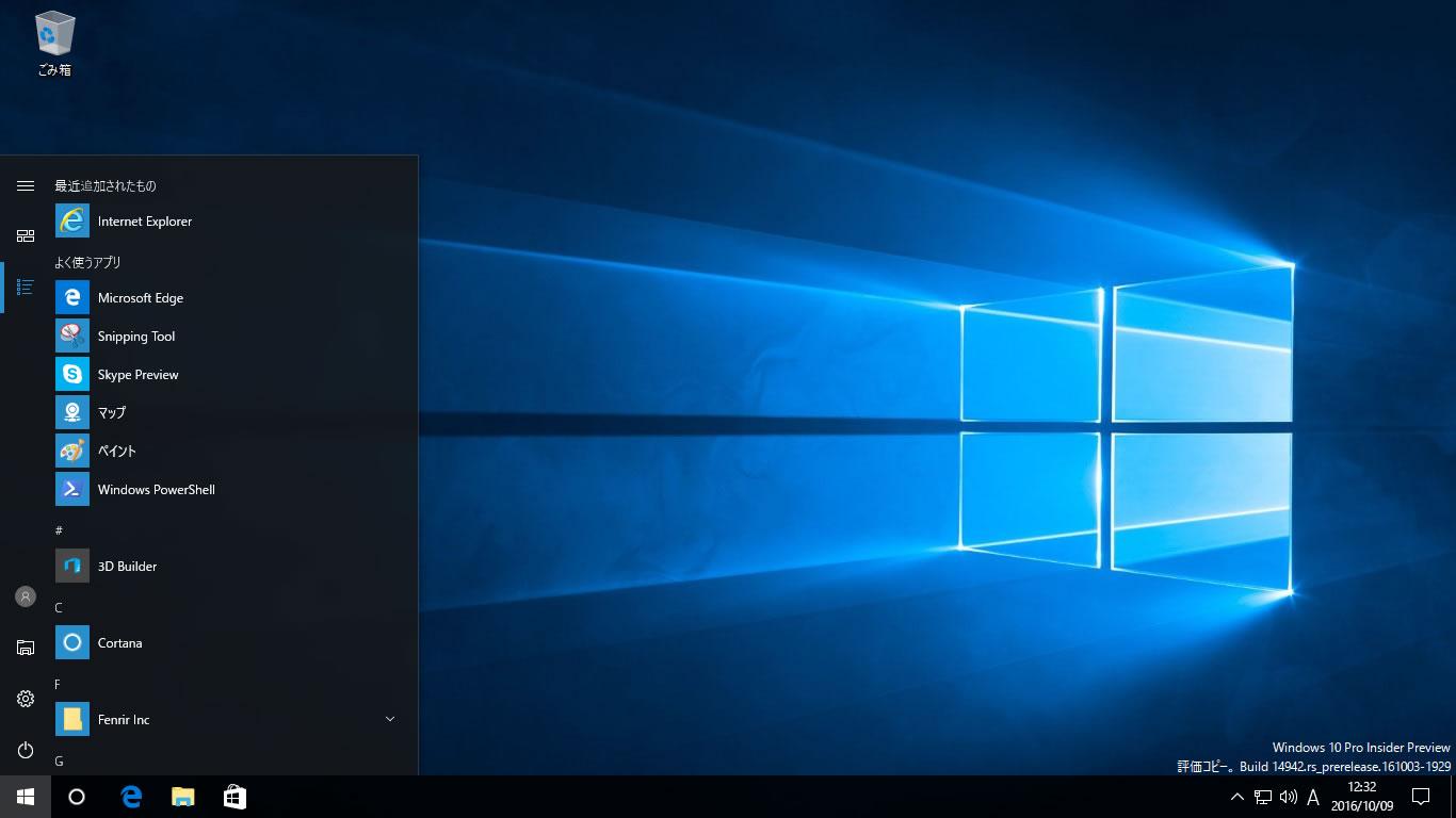 【Windows 10 Insider Preview】ビルド14942 スタートメニューにオプション追加_5