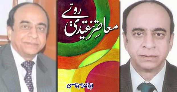 maasir-tanqidi-rawayyay-abul-kalam-qasmi