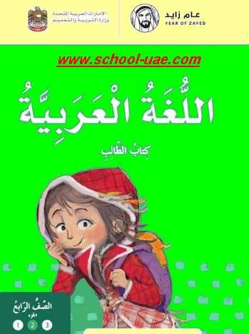 كتاب الطالب لغة عربية للصف الرابع الفصل الثانى 2020 الامارات