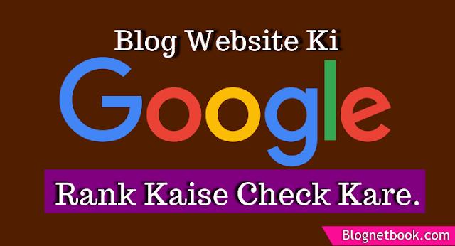 Blog Website Ki Google Page Rank (PR) Kaise Check Kare