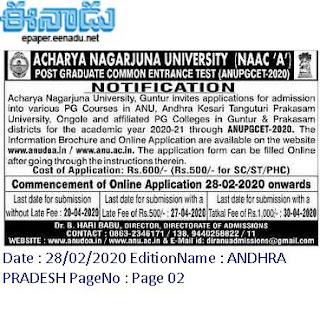 Acharya Nagarjuna University ANU PG Entrance Test ANUPGCET 2020 Online Application Form, Syllabus