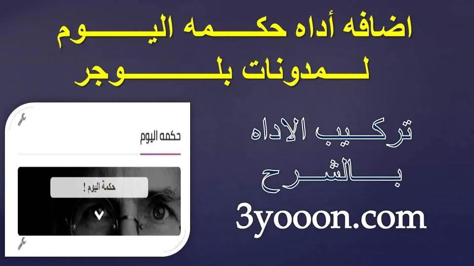 كيفيه اضافه اداه حكمه اليوم في قوالب بلوجر   اضافات بلوجر
