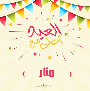 العيد احلى مع منار
