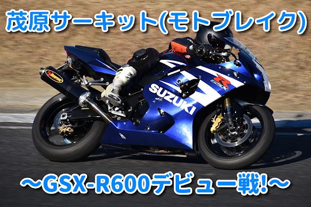茂原サーキット モトブレイク GSX-R600