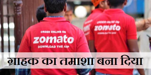 Zomato धर्म की राजनीति में कूदी, बात का बतंगढ़ बना दिया