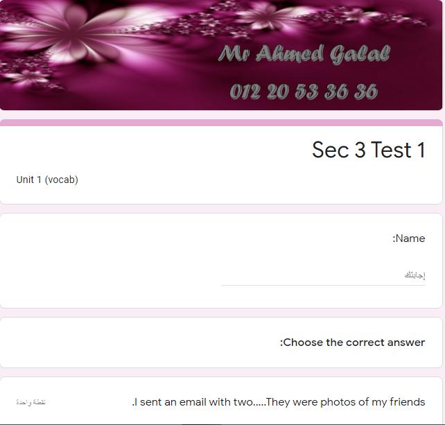 امتحان الكتروني لغة انجليزية للصف الثالث الثانوى 2021 (على الوحدة الاولى)