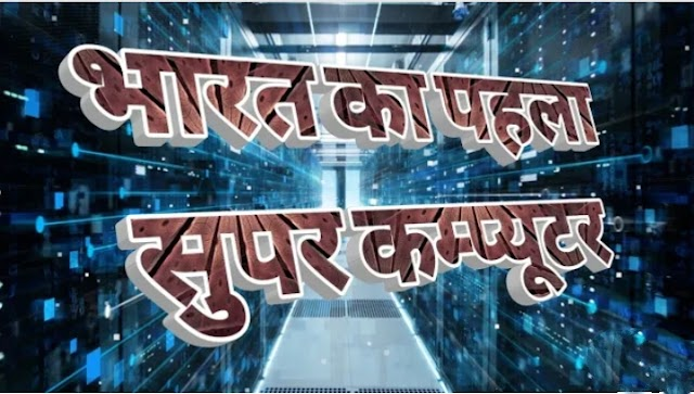 india:s first super computer param 8000 story