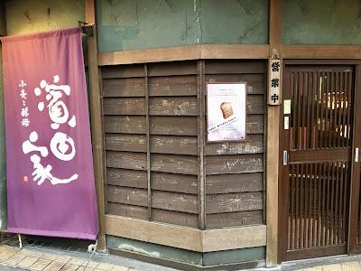 三軒茶屋にある濱田家の外観