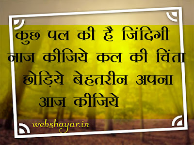 best jindagi shayari hindi image