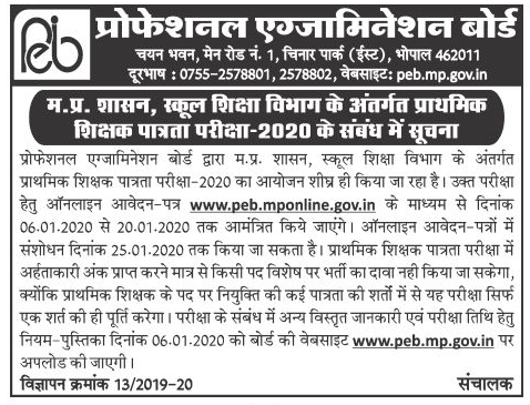 mp primary school teacher eligibity test 2020 notification, apply online mp varg 3, mp savidha bharti varg 3 latest news