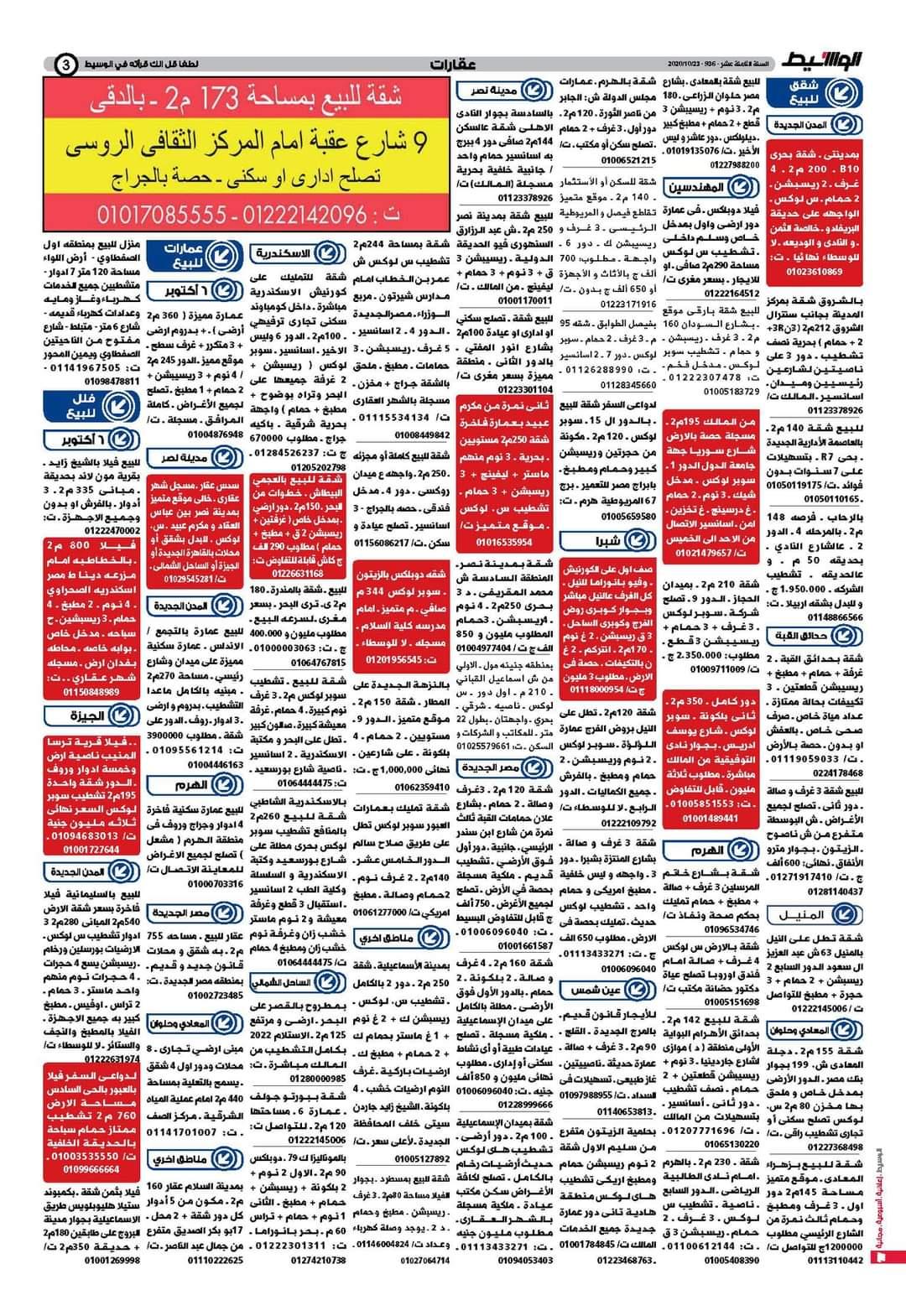 وظائف الوسيط و اعلانات مصر الجمعه 23 اكتوبر 2020 وسيط الجمعه
