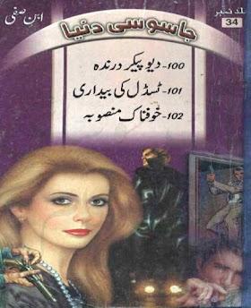 Jasoosi Duniya Jild 34 by Ibne Safi Faridi Series PDF Free Download