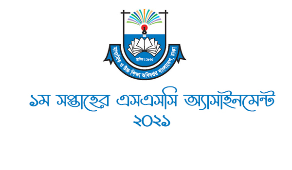 SSC Assignment 2021 All Subject 1st Week