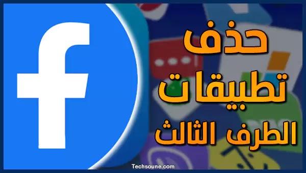 حذف التطبيقات التي تصل إلى معلوماتك من Facebook