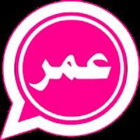 برنامج واتساب عمر باذيب الوردي