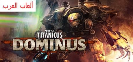 تحميل لعبة Adeptus Titanicus Dominus للكمبيوتر
