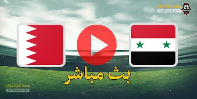 نتيجة مباراة البحرين وسوريا اليوم 25 مارس 2021 في مباراة ودية
