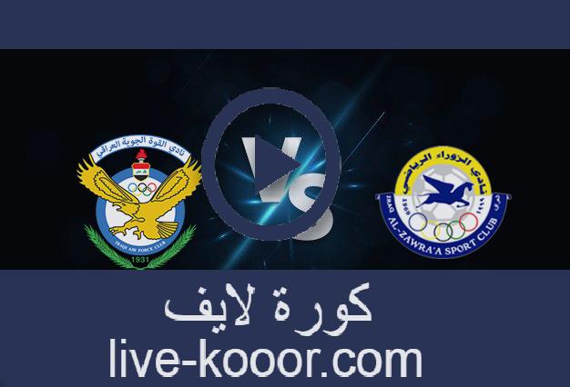 مشاهدة مباراة الزوراء والقوة الجوية بث مباشر 19-07-2021 كأس العراق