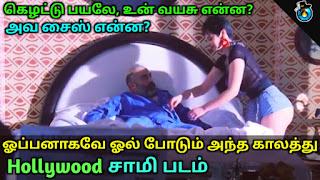 ஓப்பனாகவே ஓல் போடும் அந்த காலத்து Hollywood சாமி படம் | Movies Review in Tamil | Mr. Vendakka