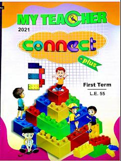 كتاب ماى تيتشر كونكت بلس الصف الثالث الابتدائى الترم الأول المنهج الجديد my teacher connect plus 3