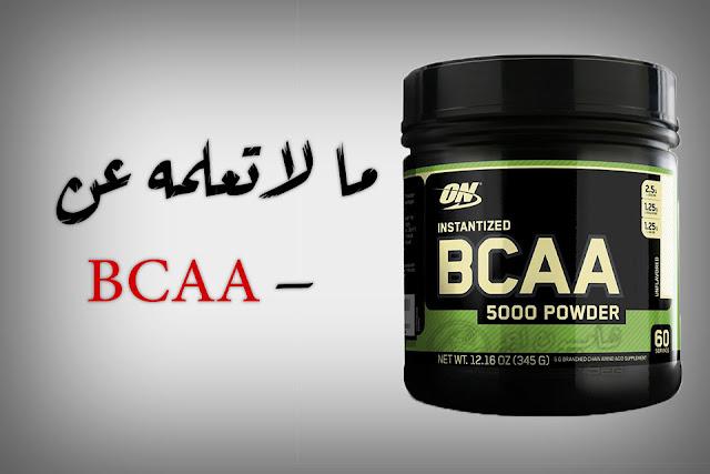ما لا تعلمه عن بي سي ايه - BCAA و كل ما تريد ان تعرفه عن BCAA