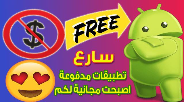 5 تطبيقات مدفوعة و احترافية PRO يمكنك تحميلها مجانا من متجر جوجل بلاي