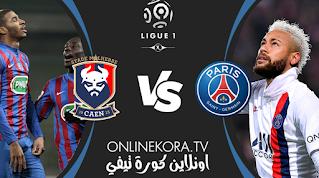 مشاهدة مباراة كان وباريس سان جيرمان بث مباشر اليوم 10-02-2021 في كأس فرنسا