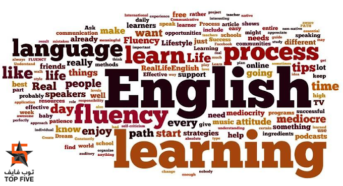 افضل 5 طرق لتحسين لغتك الانجليزية