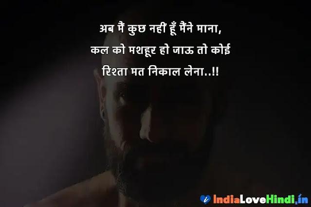 cool attitude status in hindi