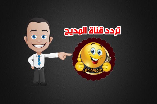 تردد قناة المديح mdeeh channel صامولة دش