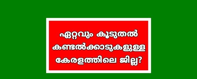 Kerala PSC - കേരളം അടിസ്ഥാന വിവരങ്ങൾ