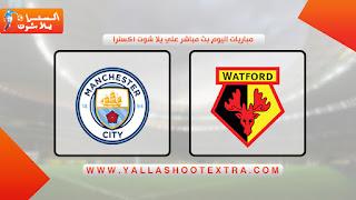 مباراة مانشستر سيتي وواتفورد اليوم السبت 21-09-2019 في الدوري الانجليزي