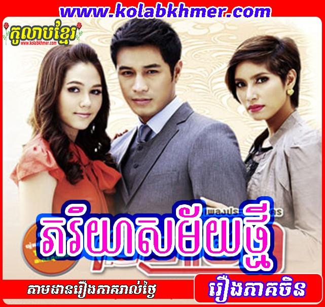 Pheakriyea Samai Thmey