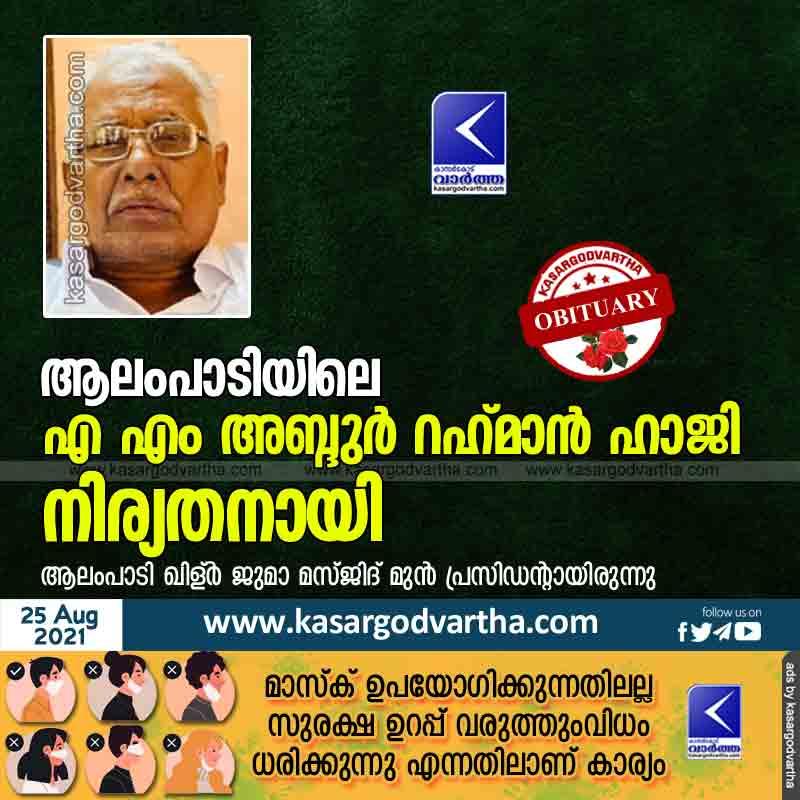 Kasaragod, News, Obituary, Kerala, AM Abdur Rahman Haji, Alampadi, AM Abdur Rahman Haji from Alampadi passed away