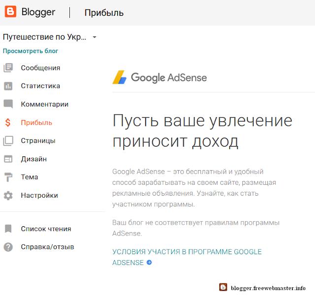 Как запустить рекламу AdSense на Blogger