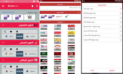 تحميل تطبيق live plus, تحميل تطبيق لايف بلس, تحميل لايف بلس, لايف بلس بث مباشر, تحميل تطبيق لايف بلس للاندرويد