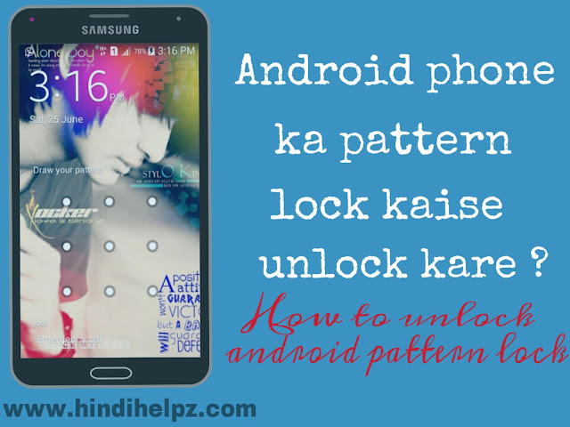 Android phone ka pattern lock unlock kaise kare.