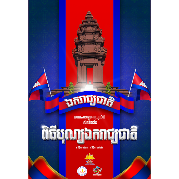 cambodia independence day poster free psd file
