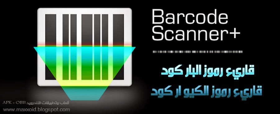 تحميل برنامج قاريء رموز الباركود   الكيو ار كود Barcode Scanner  (Plus) v1.12.1 نسخة