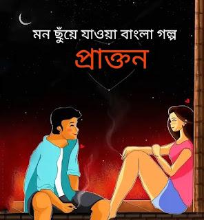 Bangla Dukkher Golpo - প্রাক্তন - Bengali Sad Story