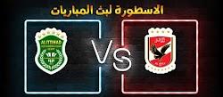 موعد وتفاصيل مباراة الأهلي والاتحاد السكندري الاسطورة لبث المباريات بتاريخ 28-12-2020 في الدوري المصري