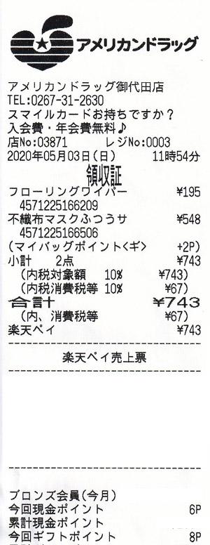 アメリカンドラッグ 御代田店 2020/5/3 マスク購入のレシート