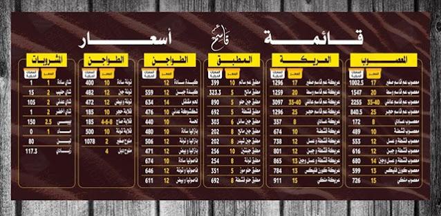 منيو مطعم عريكة عم قاسم