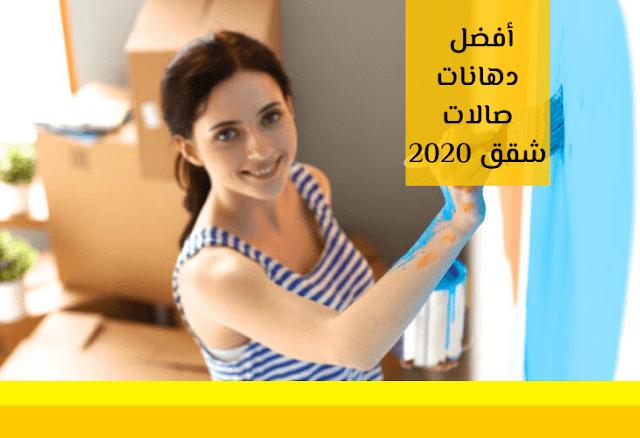 أفضل دهانات صالات شقق 2020