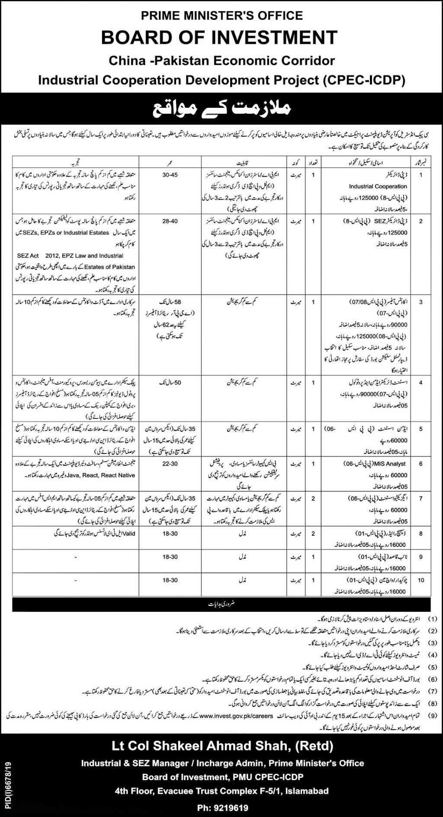 Latest Board Of Investment Prime Minister Office (CPEC-ICDP) Jobs 2020
