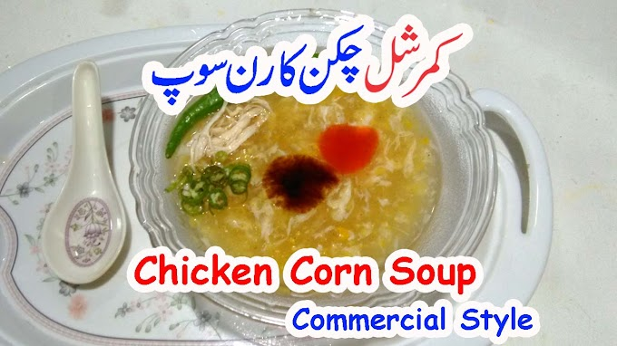 Commercial Style Chicken Corn Soup