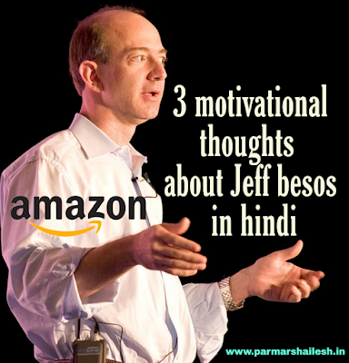 3 motivational thoughts about Jeff bezos in Hindi