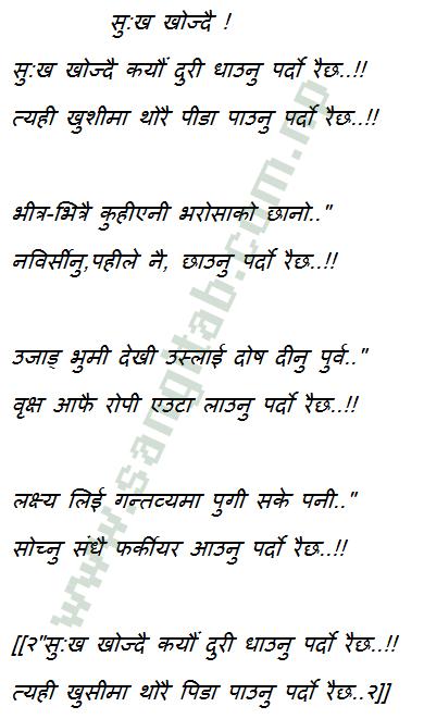 "Gazal By H.L. Gautam Sukha Khojdai ""गजल:- सु:ख खोज्दै !"""
